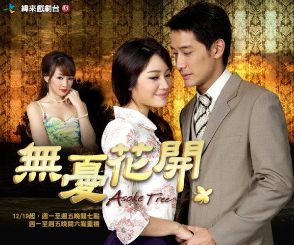 【泰剧下载】2008《无忧花开》Pong&Peung(31集完结)