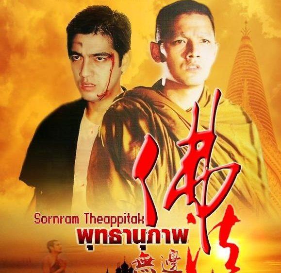 【泰剧下载】2003《佛法无边》Num&Nui(14集完结)