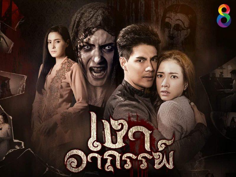 【泰剧下载】2017《神秘的他》(更新09集)Mungkorn&Pang 百度云