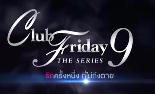 【泰剧OST】2017《Club Friday The Series 9》OST下载
