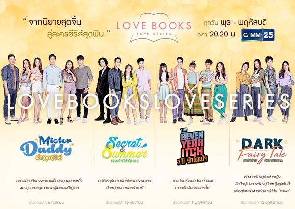 【泰剧OST】2017《Love Books Love Series》OST下载