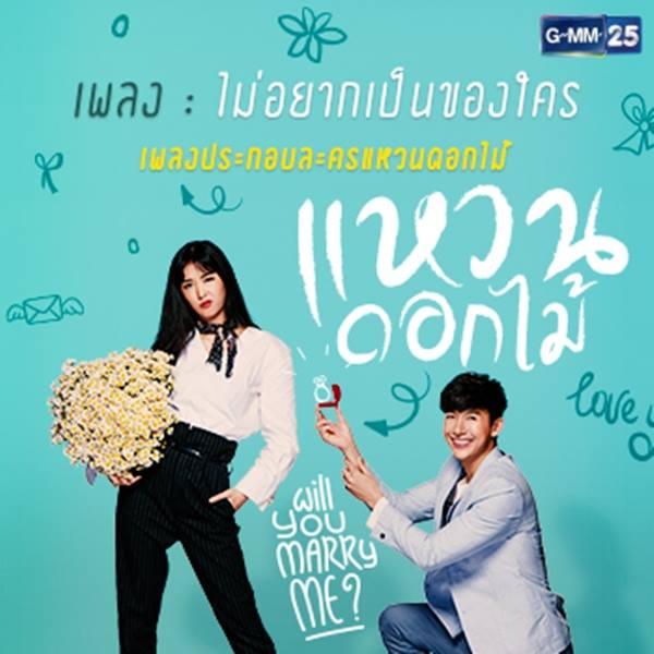 【学唱泰语歌】《花戒指》OST - 不想属于谁