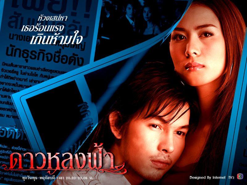【泰剧下载】2005《大小姐/迷失的星》Aum&Cherry(12集完结)