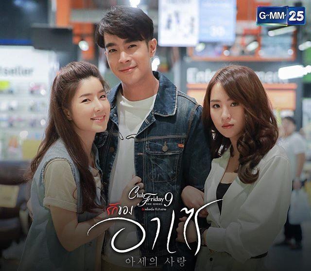 【泰剧下载】2017《Club Friday The Series 9-Ase的爱》Typhoon&Gyeon(5集完结) 百度云