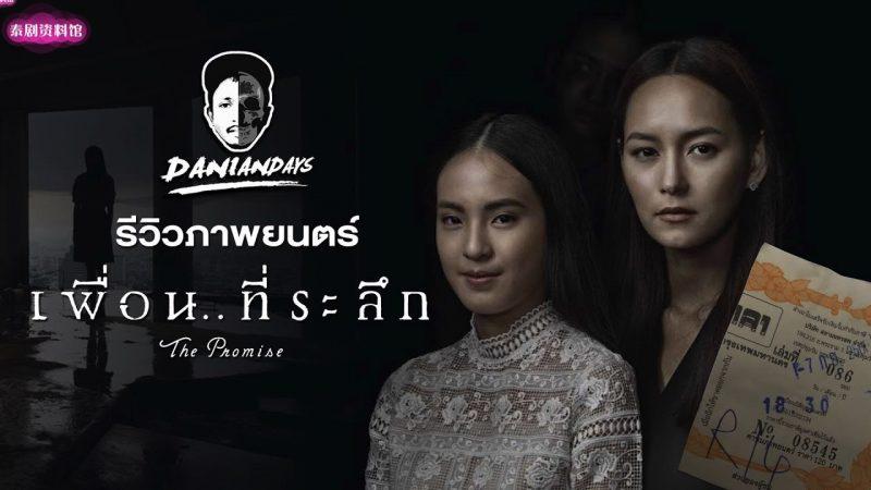 【泰国电影】2017《承诺/尸约》(Nattapol&Athiwat)电影百度云下载