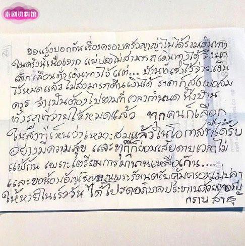 【泰娱新闻】Nadech妈妈手写字条解释Yaya缺席日本之旅的原因