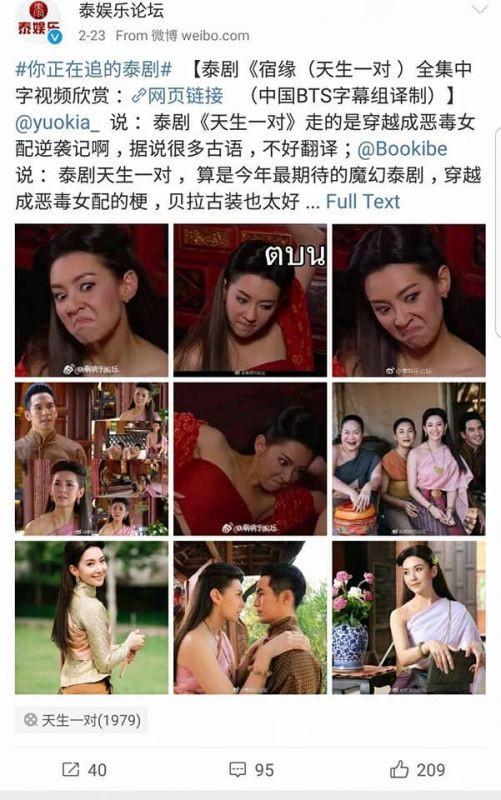 【泰娱新闻】《天生一对》在中国大热,被泰媒报道