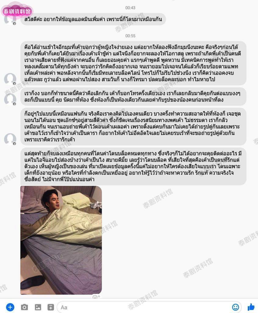 """【泰娱新闻】Pope Thanawat 很遗憾被爆出""""床照门"""""""