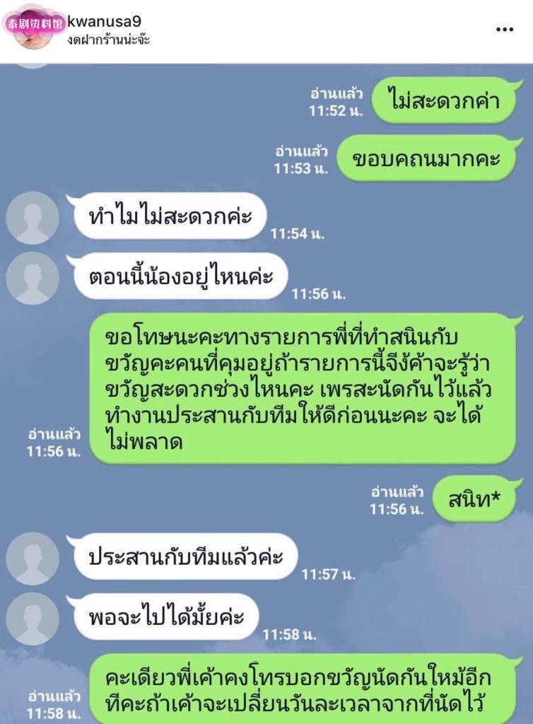 【泰娱新闻】Kwan 报警称有人冒充7台工作人员想要进入她家