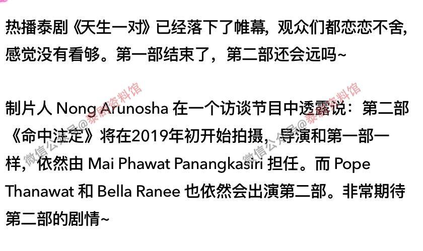 【泰娱新闻】《天生一对》第2部 将于明年初开始拍摄