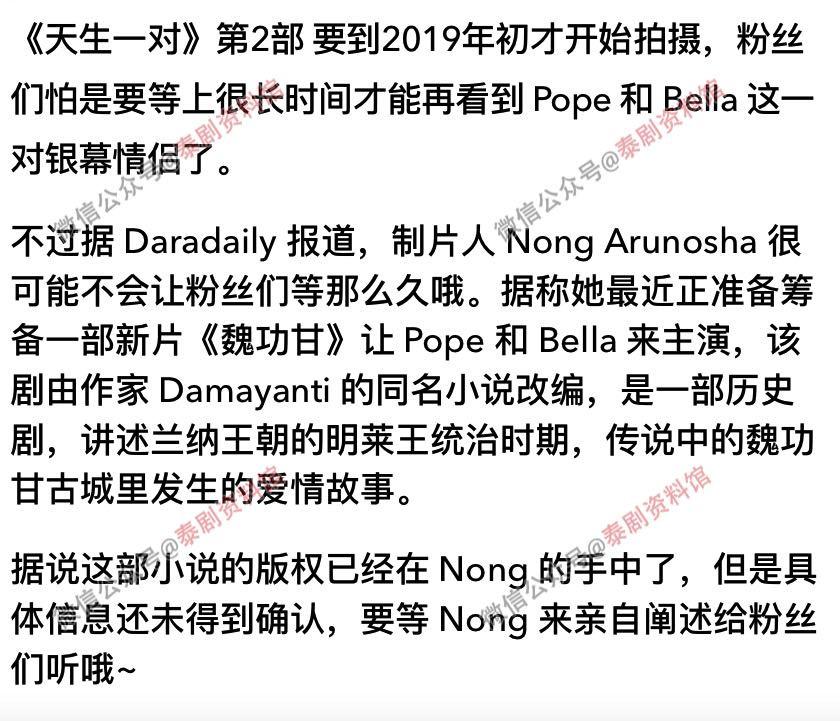 【泰娱新闻】制片人 Nong 为 Pope 和 Bella 筹备新片《魏功甘》