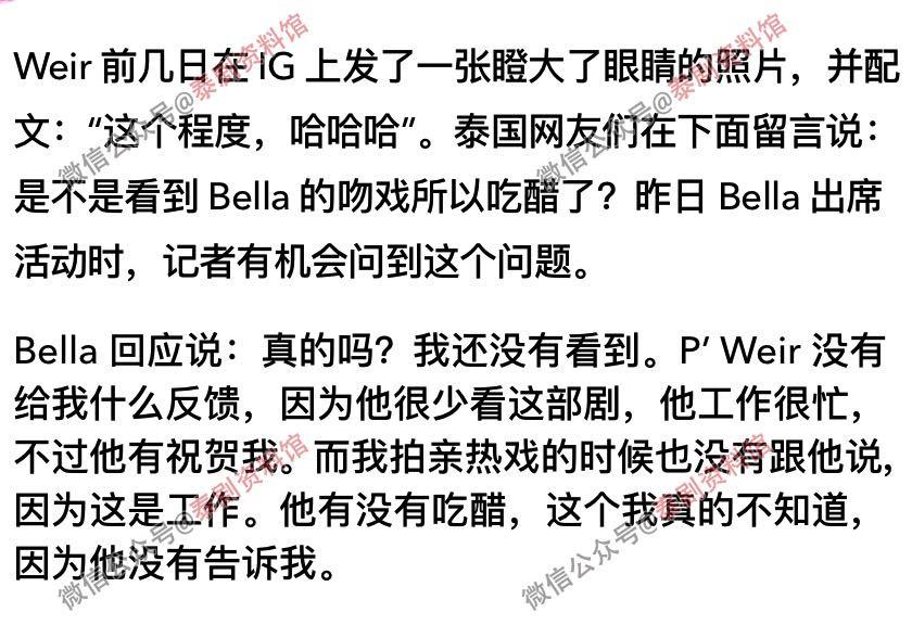 【泰娱新闻】记者采访 Bella 关于 Weir 是否因她的吻戏吃醋的问题