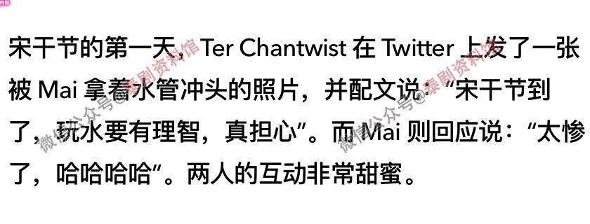 【泰娱新闻】Ter 和 Mai 在Twitter上甜蜜互动
