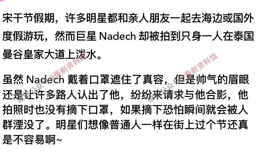 【泰娱新闻】Nadech 被拍到宋干节独自一人在街头玩泼水,真是太接地气了