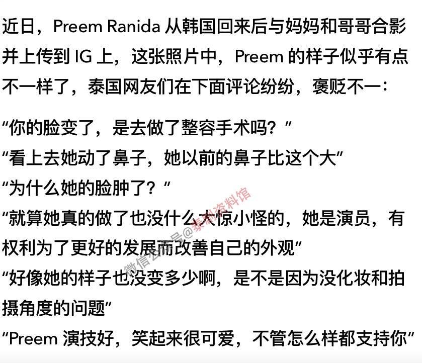 【泰娱新闻】Preem Ranida 被质疑整容