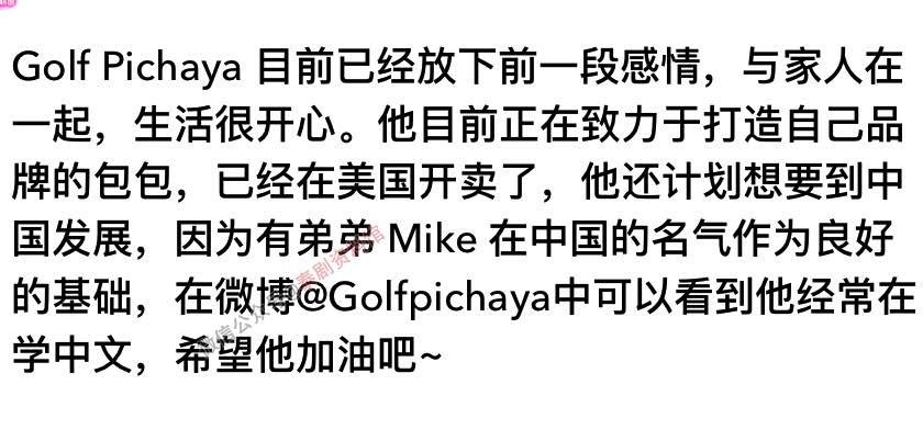 【泰娱新闻】Golf Pichaya 自创包包品牌,想来中国发展
