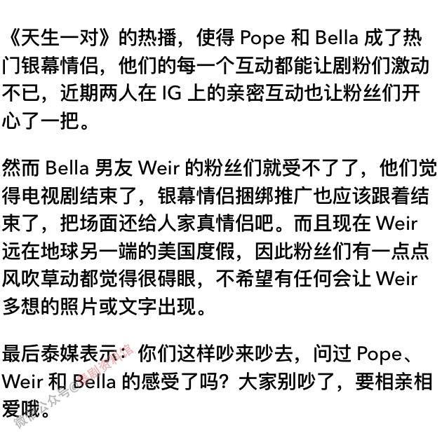 【泰娱新闻】泰国泡贝粉和威贝粉吵个不停,泰媒呼吁别吵了