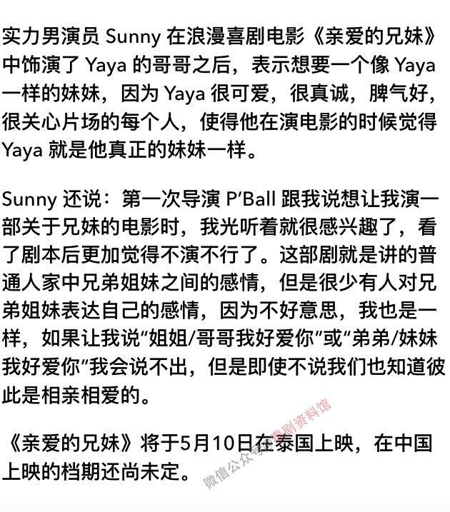 【泰娱新闻】Sunny 表示想要一个像 Yaya 一样的妹妹
