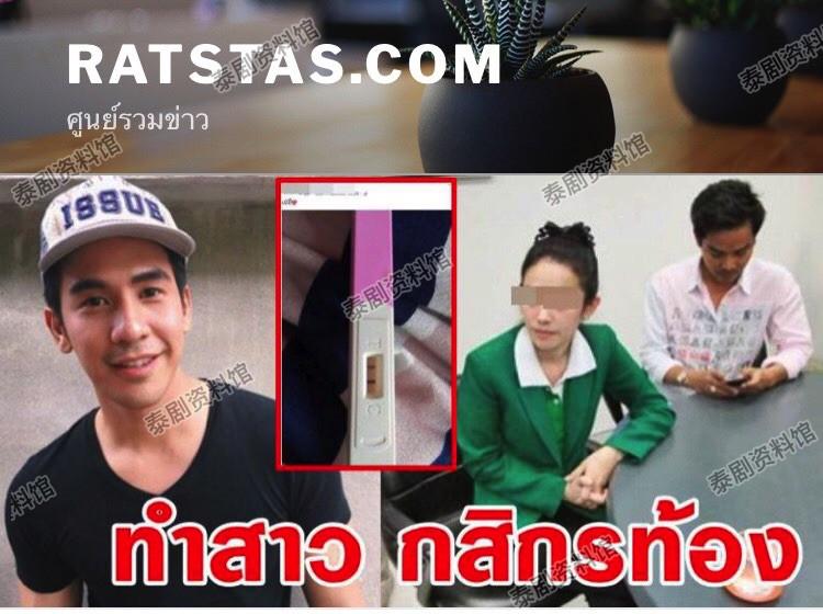 【泰娱新闻】Pope Thanawat 否认让女孩怀孕的谣言