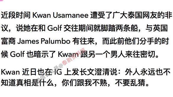 【泰娱新闻】Kwan Usamanee 遭受泰国网友非议