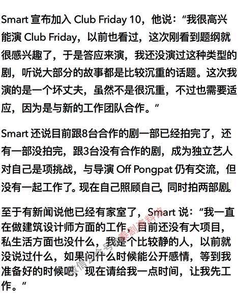 【泰娱新闻】Smart 加入系列剧 Club Friday 10