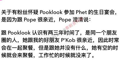 【泰娱新闻】Pope Thanawat 澄清跟 Bella 和 Pooklook 的关系