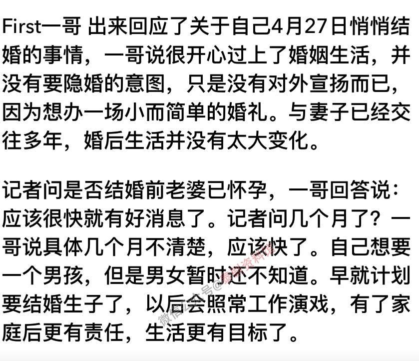 【泰娱新闻】First Eakkapong 悄悄结婚是因为老婆已怀孕