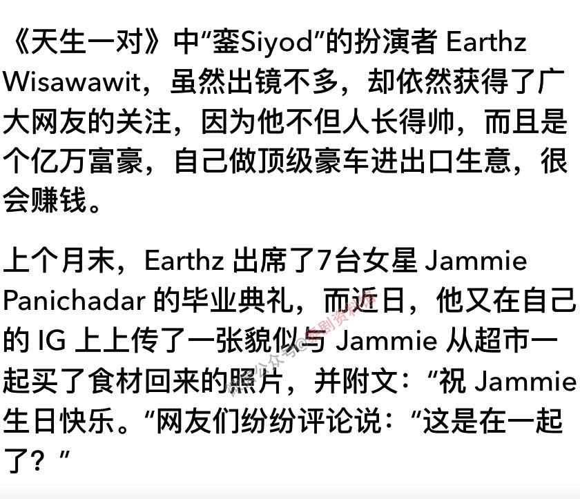 【泰国娱乐】网友怀疑7台女星Jammie是《天生一对》中