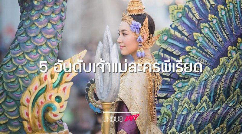 【泰国娱乐】年代剧女王,5位演年代剧最多的泰国女星