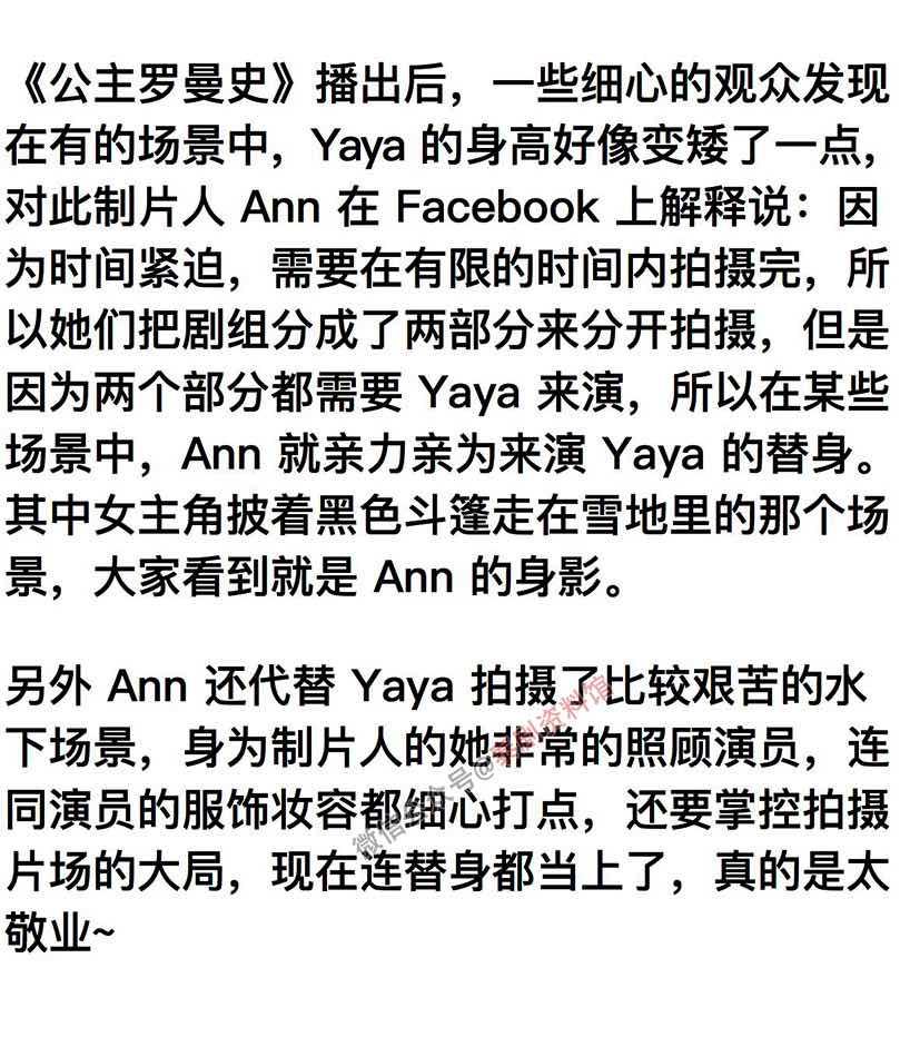 【泰娱新闻】Ann 女王太敬业,《公主罗曼史》亲自出演 Yaya 的替身