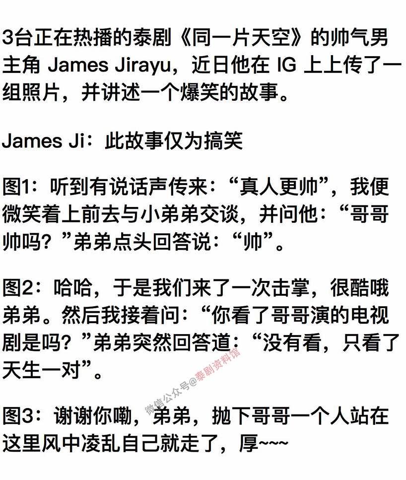 【泰国娱乐】James Jirayu 在 IG 上讲述与小男孩的爆笑对话