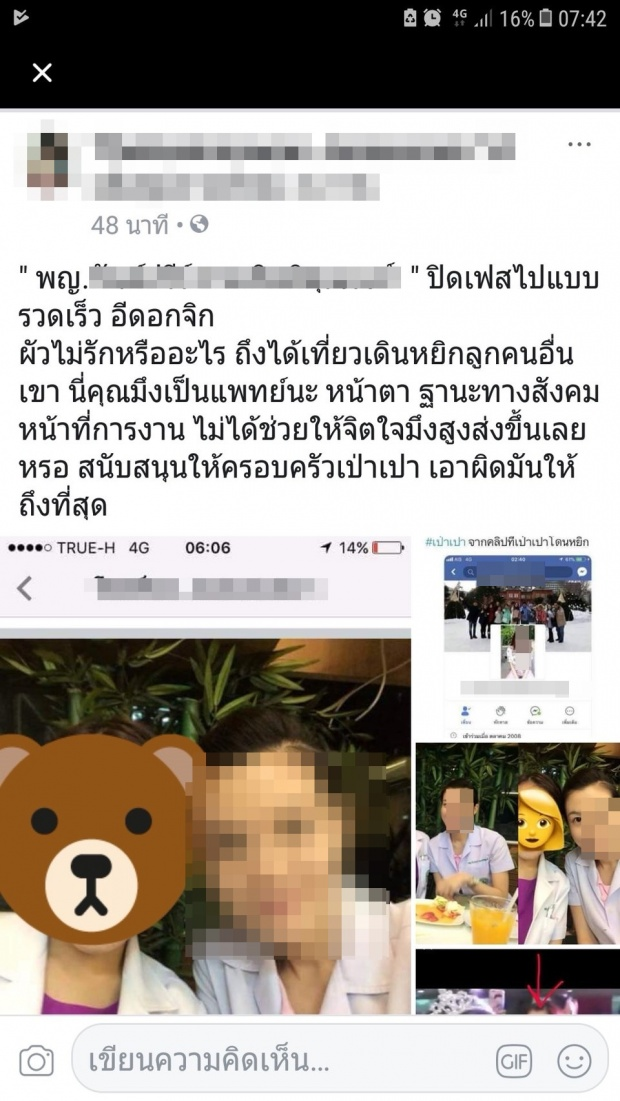 【泰国娱乐】徐志贤 Bie-KPN 的女儿 Paopao 参加活动时遭毒手拧背