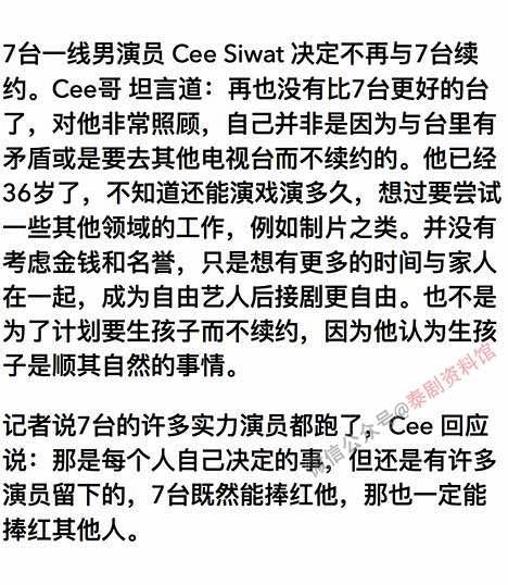 【泰娱新闻】Cee Siwat 不再与7台续约,并非与7台有矛盾