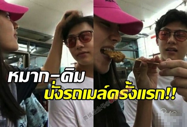 【泰国娱乐】Mark Prin 和 Kim Kimberley 夜晚体验乘坐公交车