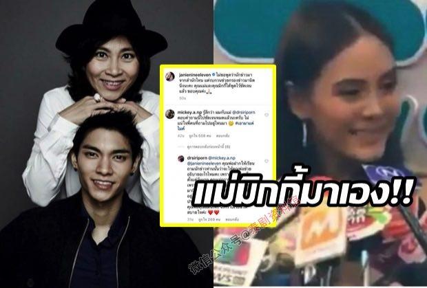 【泰国娱乐】Janie Tienphosuwan 霸气回答记者,Mickey 父母主动声援