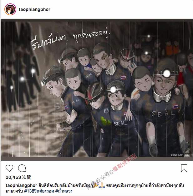 【泰国娱乐】少年足球队13人找到,泰国明星们纷纷发帖祝福