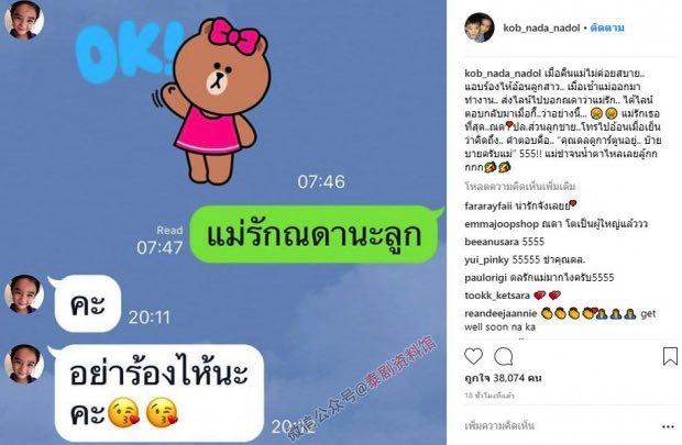 【泰国娱乐】Kob Suvanant 爆笑讲述儿子与女儿的区别