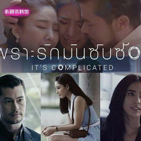 【泰剧下载】2018《因为爱情很复杂》(8集完结)Aon&Tangmo 百度云