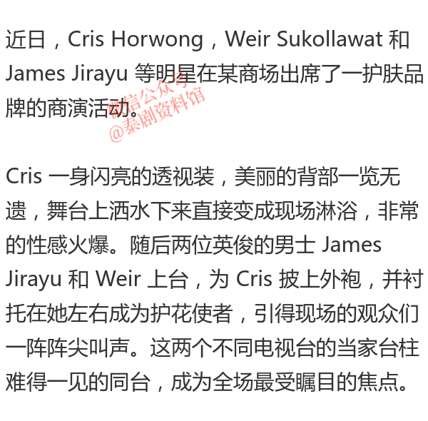 【泰国娱乐】Cris Horwong 商演活动上演淋浴,Weir 和 James Jirayu 备受瞩目