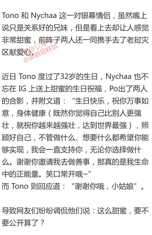 【泰国娱乐】Tono Pakin 生日,Nychaa Nuttanicha 送上甜蜜祝福