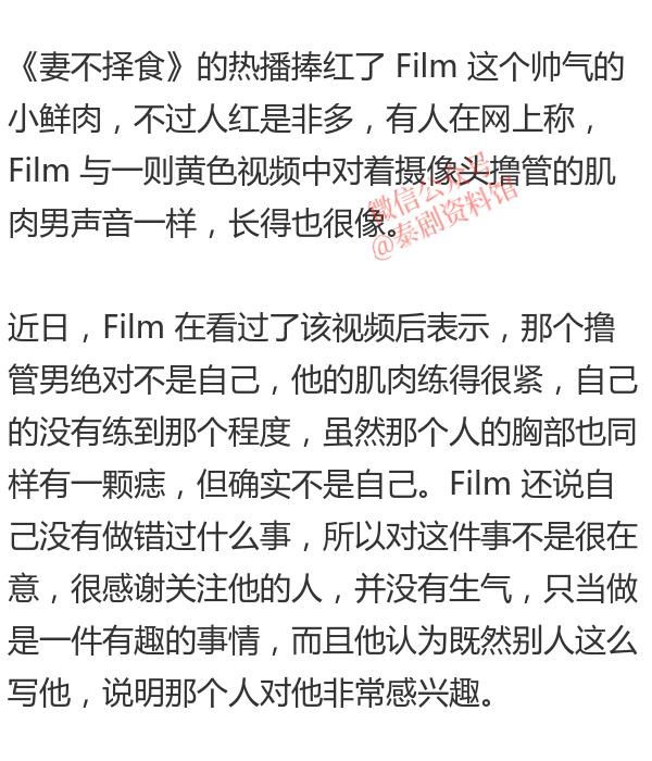 【泰国娱乐】《妻不择食》男二 Film Thanapat 否认自己是Yellow视频中的撸管男
