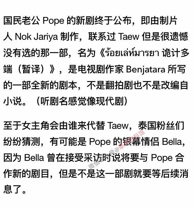 【泰国娱乐】Pope Thanawat 新剧公布,女主还未知