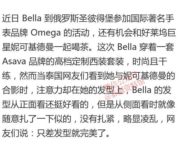 【泰国娱乐】Bella Ranee 与妮可基德曼合影,泰网友不满意发型