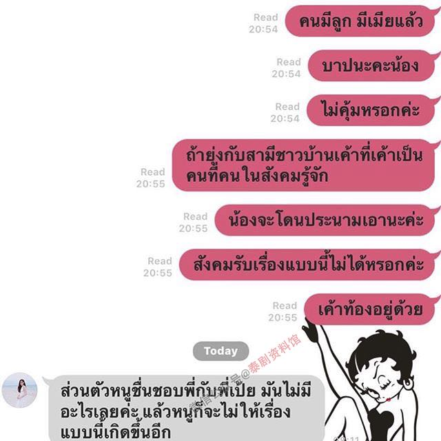 【泰国娱乐】陈贝贝 Poei Panward 身怀六甲遭遇第三者插足