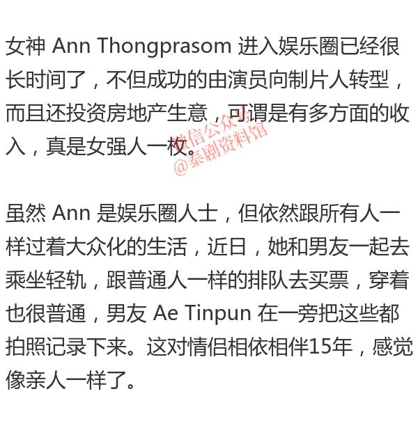 【泰国娱乐】女神 Ann Thongprasom 排队买票坐地铁