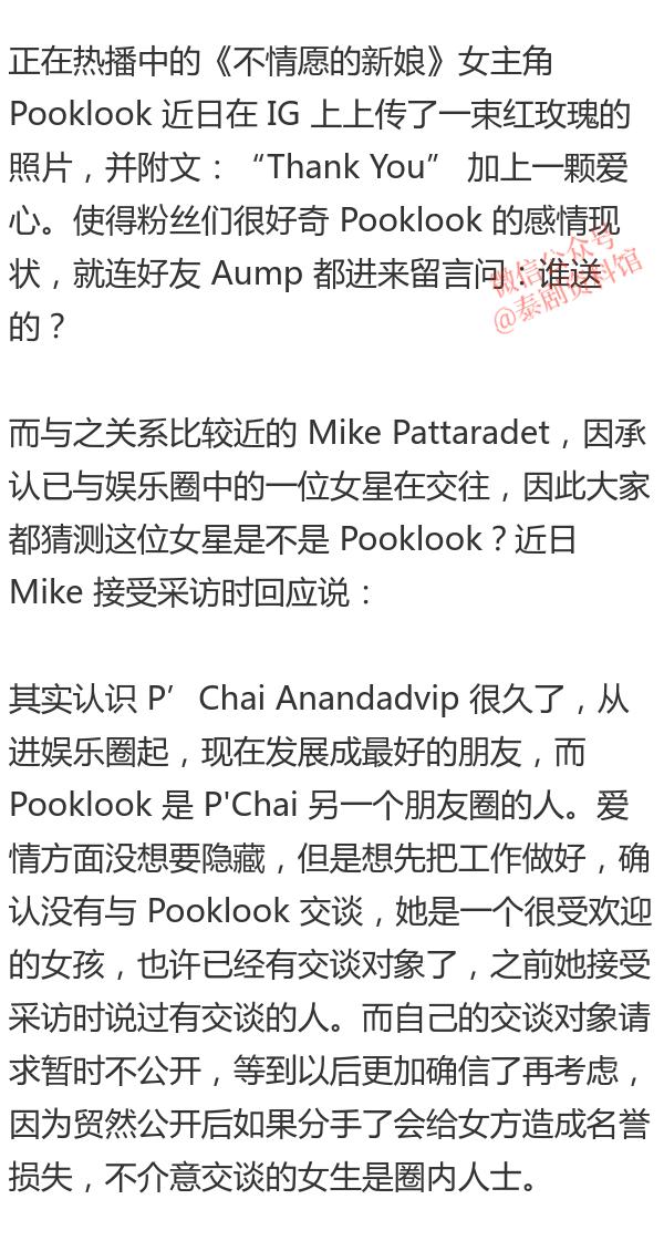 【泰国娱乐】Mike Pattaradet 否认交谈对象是 Pooklook Fonthip