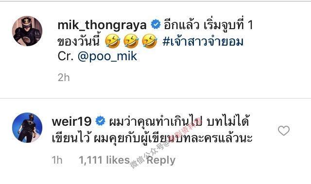 【泰国娱乐】Weir Sukollawat 调侃 Mik Thongraya 自加吻戏