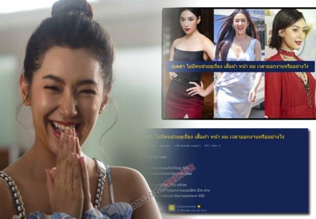 【泰国娱乐】Bella Ranee 回应网友议论其造型的问题