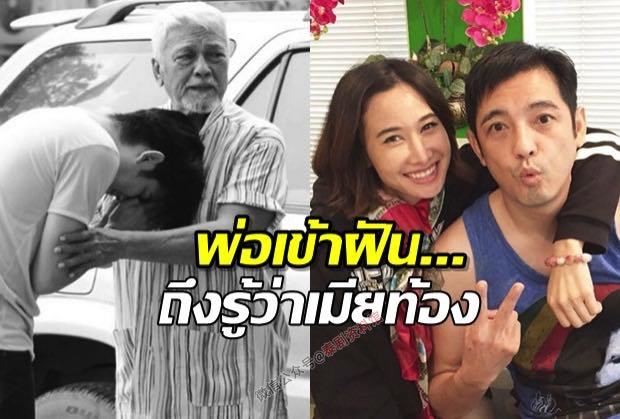 【泰国娱乐】Num Sornram 首次接受采访谈论闪电结婚的事