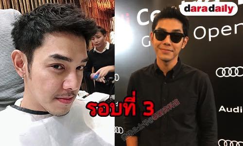 【泰国娱乐】Art Pasut 双眼皮做残,准备前往韩国修复